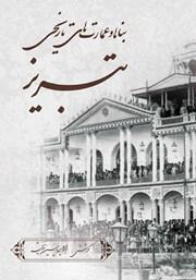 دانلود کتاب بناها و عمارتهای تاریخی تبریز