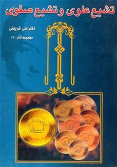 کتاب تشیع علوی و تشیع صفوی
