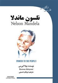 کتاب نلسون ماندلا (Nelson Mandela)