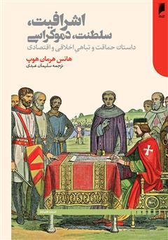 کتاب اشرافیت، سلطنت، دموکراسی - داستان حماقت و تباهی اخلاقی و اقتصادی