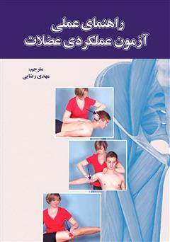 کتاب راهنمای عملی آزمون عملکردی عضلات