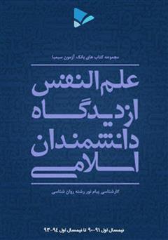 کتاب علم النفس از دیدگاه دانشمندان اسلامی