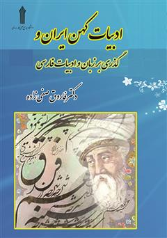 کتاب گذری بر زبان و ادبیات فارسی