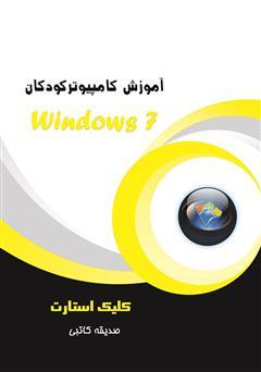 دانلود کتاب آموزش کامپیوتر کودکان (Windows 7 - جلد اول)