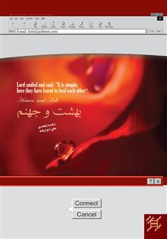 دانلود کتاب بهشت و جهنم