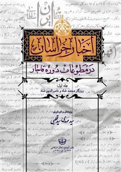 دانلود کتاب اخبار خراسان در مطبوعات دوره قاجار - جلد اول