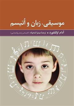 دانلود کتاب موسیقی، زبان و اتیسم