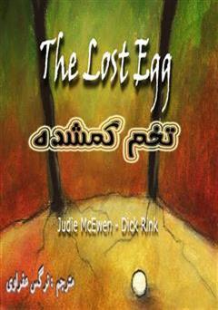 کتاب تخم گمشده