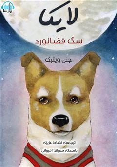 دانلود کتاب صوتی لایکا سگ فضانورد