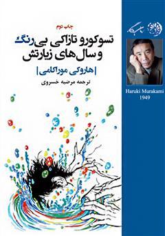 دانلود کتاب تسوکورو تازاکی بیرنگ و سالهای زیارتش