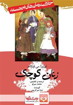 دانلود کتاب صوتی خلاصه کتاب زنان کوچک