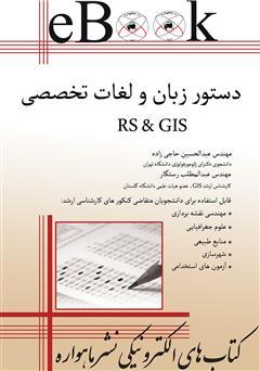 دستور زبان و لغات تخصصی RS & GIS