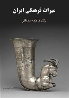 میراث فرهنگی ایران