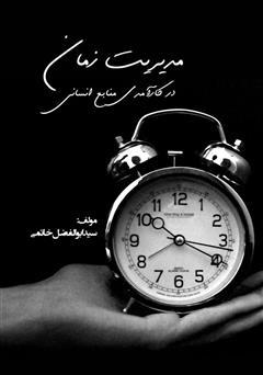 دانلود کتاب مدیریت زمان در کارآمدی منابع انسانی