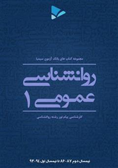 کتاب روانشناسی عمومی (1)