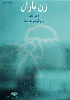 کتاب زن باران