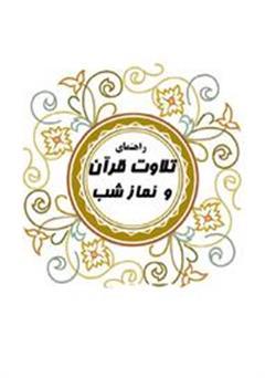 کتاب راهنمای تلاوت قرآن و نماز شب