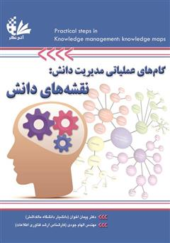 دانلود کتاب گامهای عملیاتی مدیریت دانش: نقشههای دانش