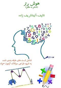 دانلود کتاب هوش برتر
