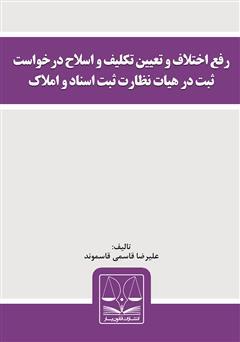 دانلود کتاب رفع اختلاف و تعیین تکلیف و اصلاح درخواست ثبت