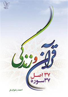 دانلود کتاب قرآن و زندگی: 37 اصل، 37 سوره