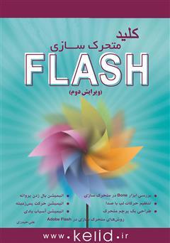 دانلود کتاب کلید FLASH (متحرک سازی)