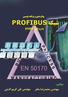 دانلود کتاب پیکربندی و برنامه نویسی شبکه PROFIBUS