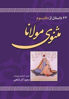 دانلود کتاب 23 داستان از دفتر سوم مثنوی مولانا