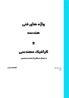 دانلود کتاب واژههای فنی هندسه و گرافیک مهندسی