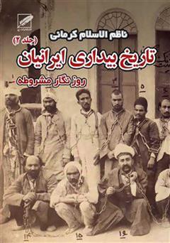 کتاب تاریخ بیداری ایرانیان - جلد 2