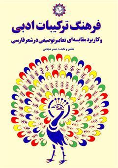 دانلود کتاب فرهنگ ترکیبات ادبی و کاربرد مقایسهای تعابیر توصیفی در شعر فارسی