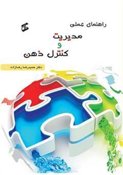 کتاب راهنمای عملی کنترل ذهن و مدیریت ذهن