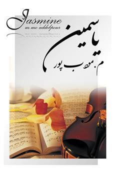 کتاب رمان یاسمین