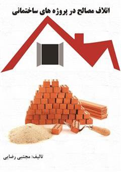 کتاب اتلاف مصالح در پروژه های ساختمان