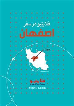 دانلود کتاب راهنمای سفر به اصفهان