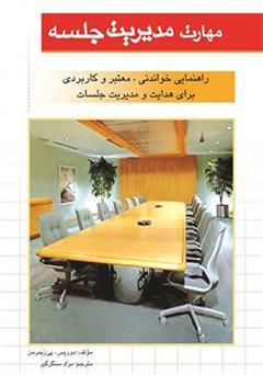 دانلود کتاب مدیر وقت شناس و هدفمند: مهارت مدیریت جلسه