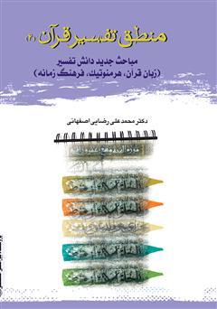 دانلود کتاب منطق تفسیر (4)، قرآن و علم (فرهنگ زمانه نشانه شناسی، زبان، هرمنوتیک)