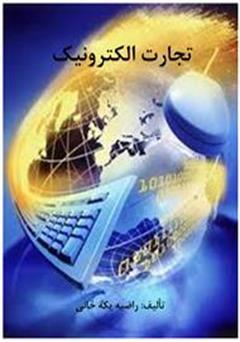 دانلود کتاب تجارت الکترونیک