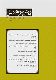 دانلود نشریه علمی - تخصصی پژوهش در هنر و علوم انسانی - شماره 11 (جلد اول)