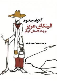 کتاب الینکای عزیز و چند داستان دیگر