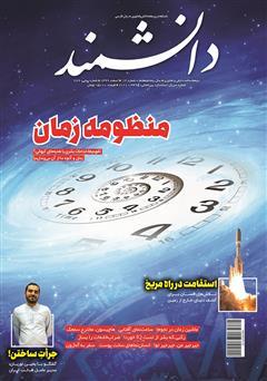 دانلود ماهنامه دانشمند - شماره 689
