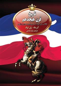 دانلود کتاب تاریخ قرن هیجدهم و انقلاب کبیر فرانسه و امپراتوری ناپلئون