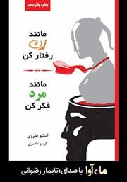 دانلود کتاب صوتی مانند زن رفتار کن مانند مرد فکر کن