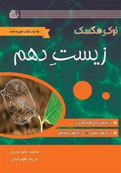دانلود کتاب زیستشناسی پایه دهم
