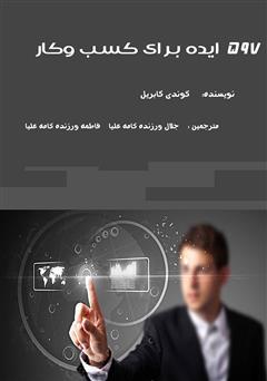 دانلود کتاب 597 ایده برای کسب و کار
