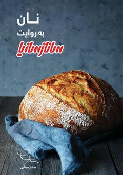 دانلود کتاب نان به روایت ساناز سانیا