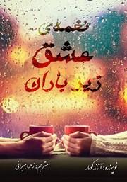 دانلود کتاب نغمهی عشق زیر باران