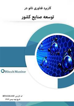 دانلود کتاب کاربرد فناوری نانو در توسعه صنایع کشور