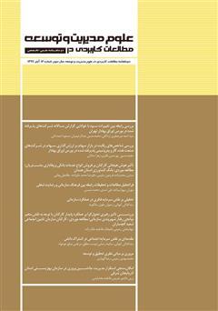 دانلود دو ماهنامه مطالعات کاربردی در علوم مدیریت و توسعه - شماره 12