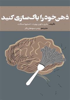 دانلود کتاب ذهن خود را پاکسازی کنید
